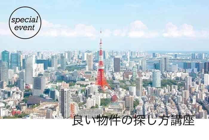 【特別セミナー】良い物件の探し方講座 @横浜