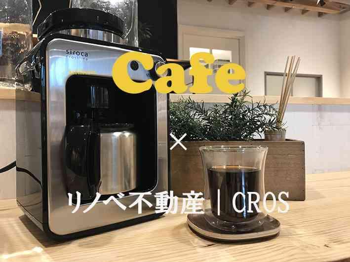 リノベ不動産CROS×カフェ