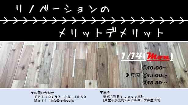 1/14神戸・芦屋・西宮【リノベーションのメリットデメリット】