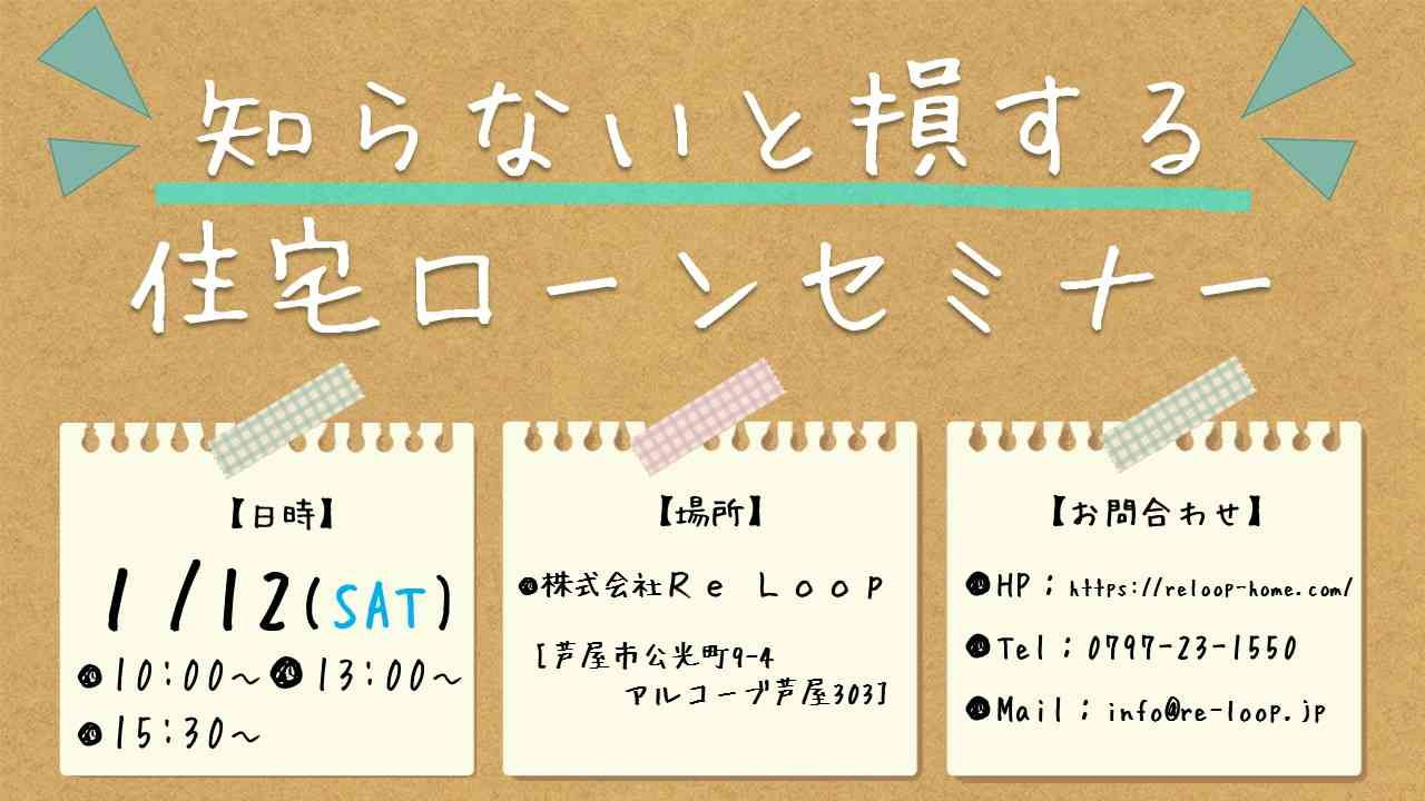 1/12神戸・芦屋・西宮【知らないと損する住宅ローンセミナー】