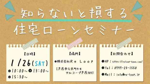 1/26神戸・芦屋・西宮【知らないと損する住宅ローンセミナー】