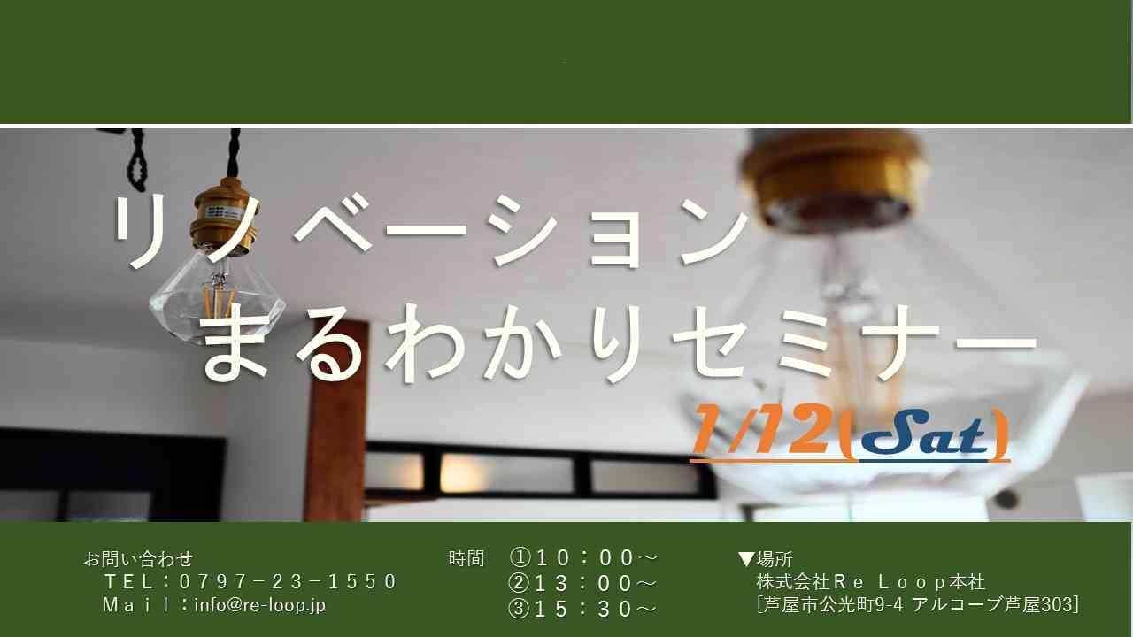 1/12神戸・芦屋・西宮【リノベーションまるわかりセミナー】