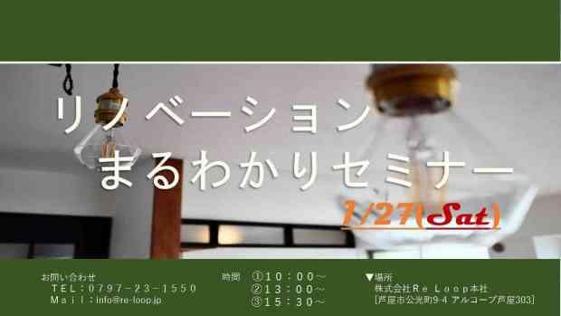 1/27神戸・芦屋・西宮【リノベーションまるわかりセミナー】