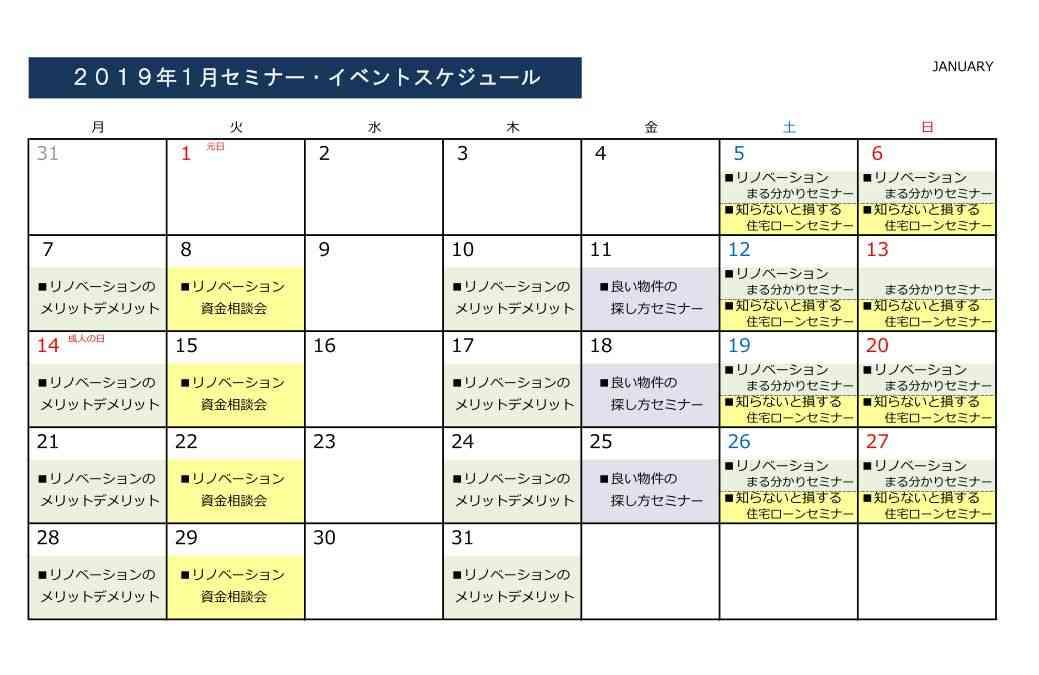 ★1月のセミナースケジュール★