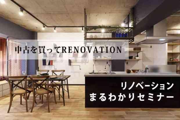 2019.1.19~20「リノベーションまるわかりセミナー」