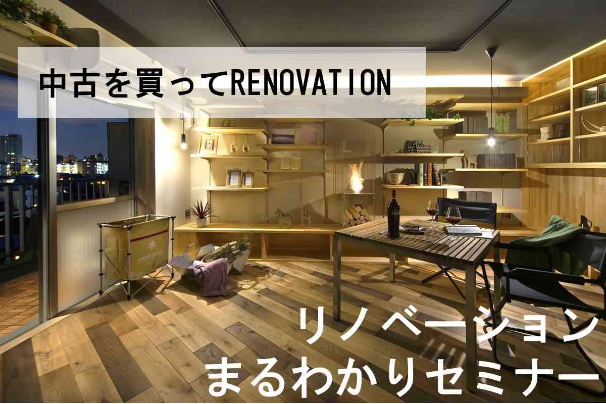 リノベーションのすべてをご紹介!知って得するリノベーション術♬