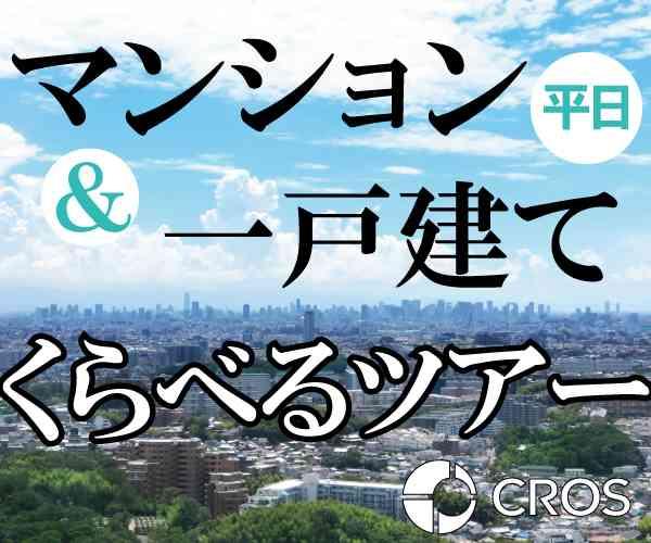 【2/15】平日開催☆マンション&一戸建てくらべるツアー