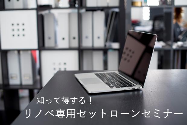【大阪・帝塚山】知って得する!リノベ専用セットローン