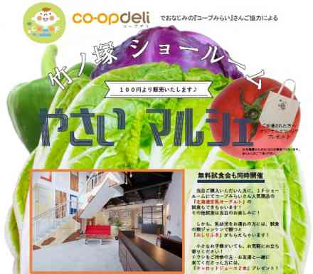 恒例イベント!1月17日(木)【新鮮野菜のマルシェ】 co-opさんと共同開催! @竹ノ塚ショールーム