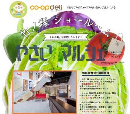 恒例イベント!2月26日(火)【新鮮野菜のマルシェ】 co-opさんと共同開催! @竹ノ塚ショールーム