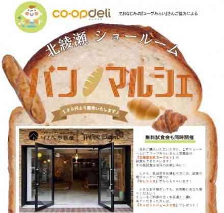 恒例イベント!1月24日(木)【パンのマルシェ】 co-opさんと共同開催! @北綾瀬ショールーム