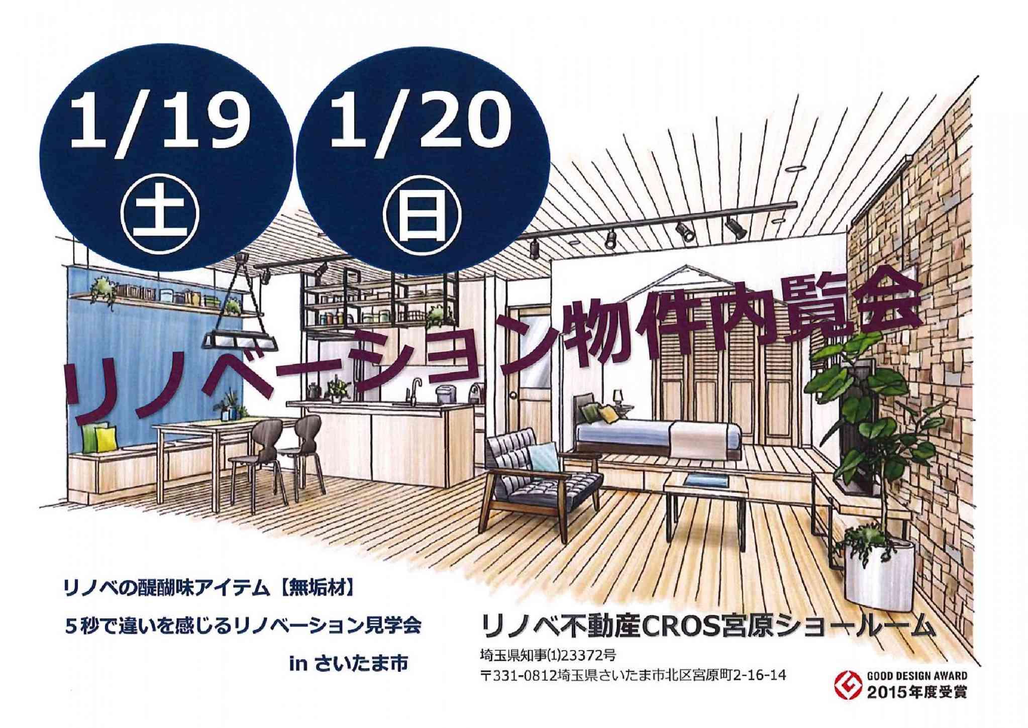 【さいたま市】リノベーション物件 見学会