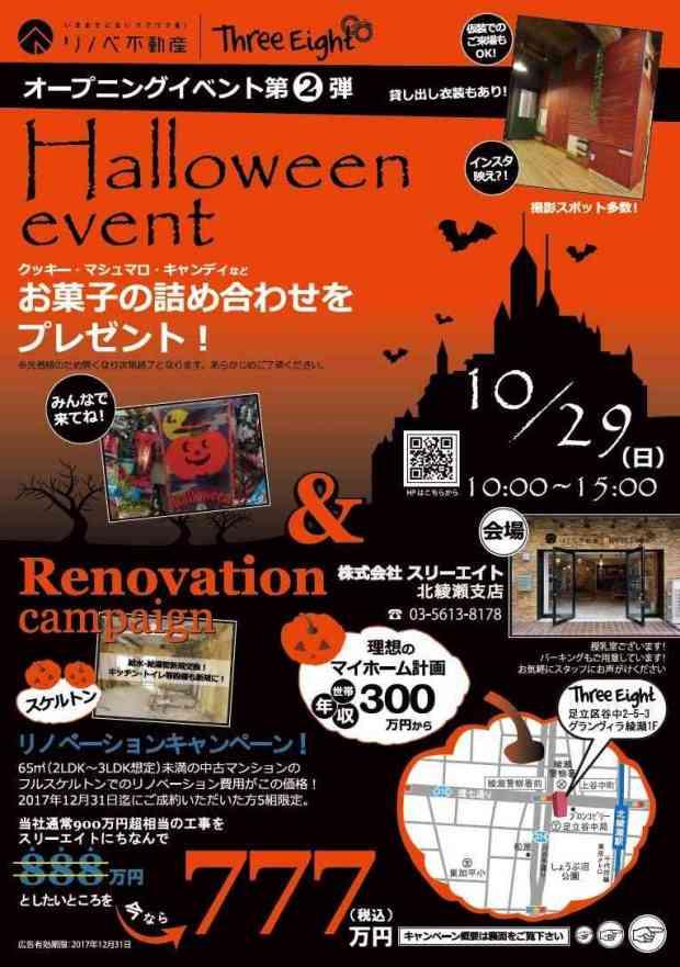 【 ハロウィンイベント&リノベーションキャンペーン♪ 北綾瀬ショールームにて開催!】