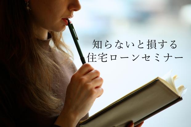 【大阪・帝塚山】知らないと損する!住宅ローンセミナー