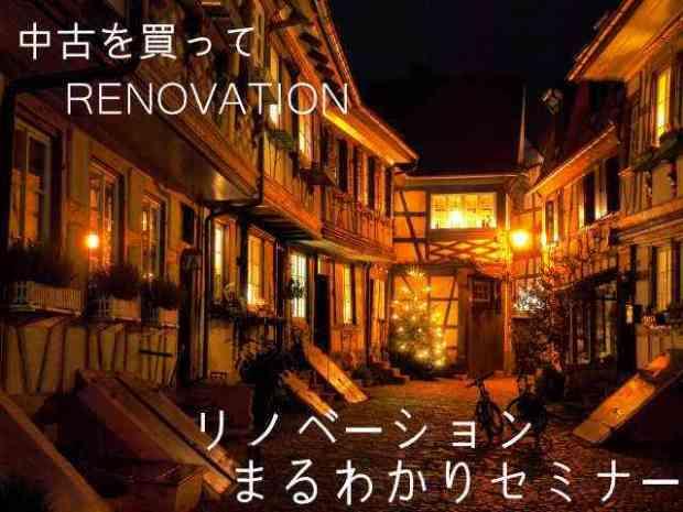 【平日開催】リノベーションまるわかりセミナー