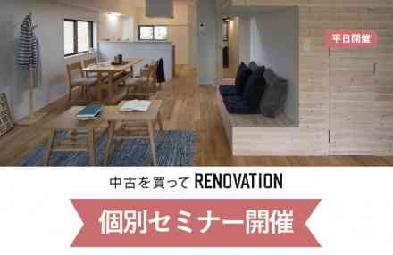【水曜日開催】『中古購入+リノベーション』個別セミナー @自由が丘