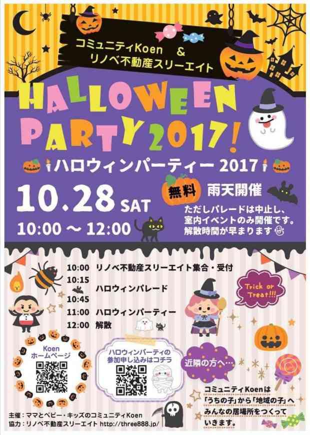 【ハロウィンパーティ2017 スリーエイト竹ノ塚ショールーム】