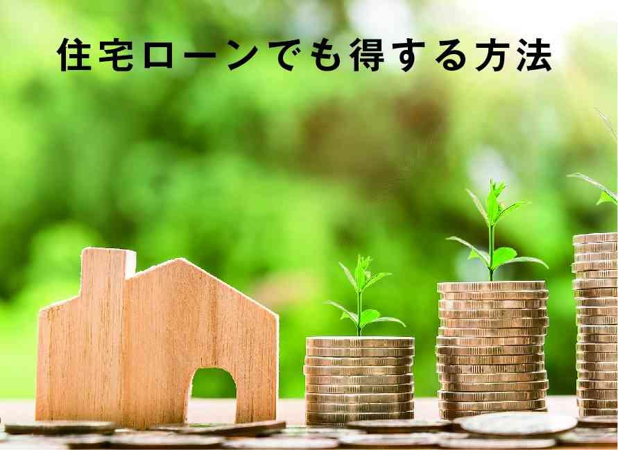 【大阪市 福島区】住宅ローンでも得する方法!教えます