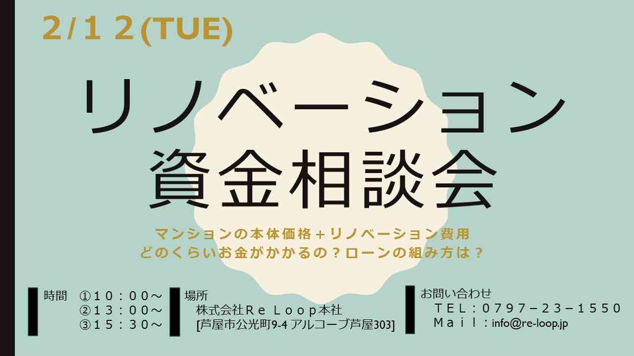 2/12神戸・芦屋・西宮【リノベーション資金相談会】