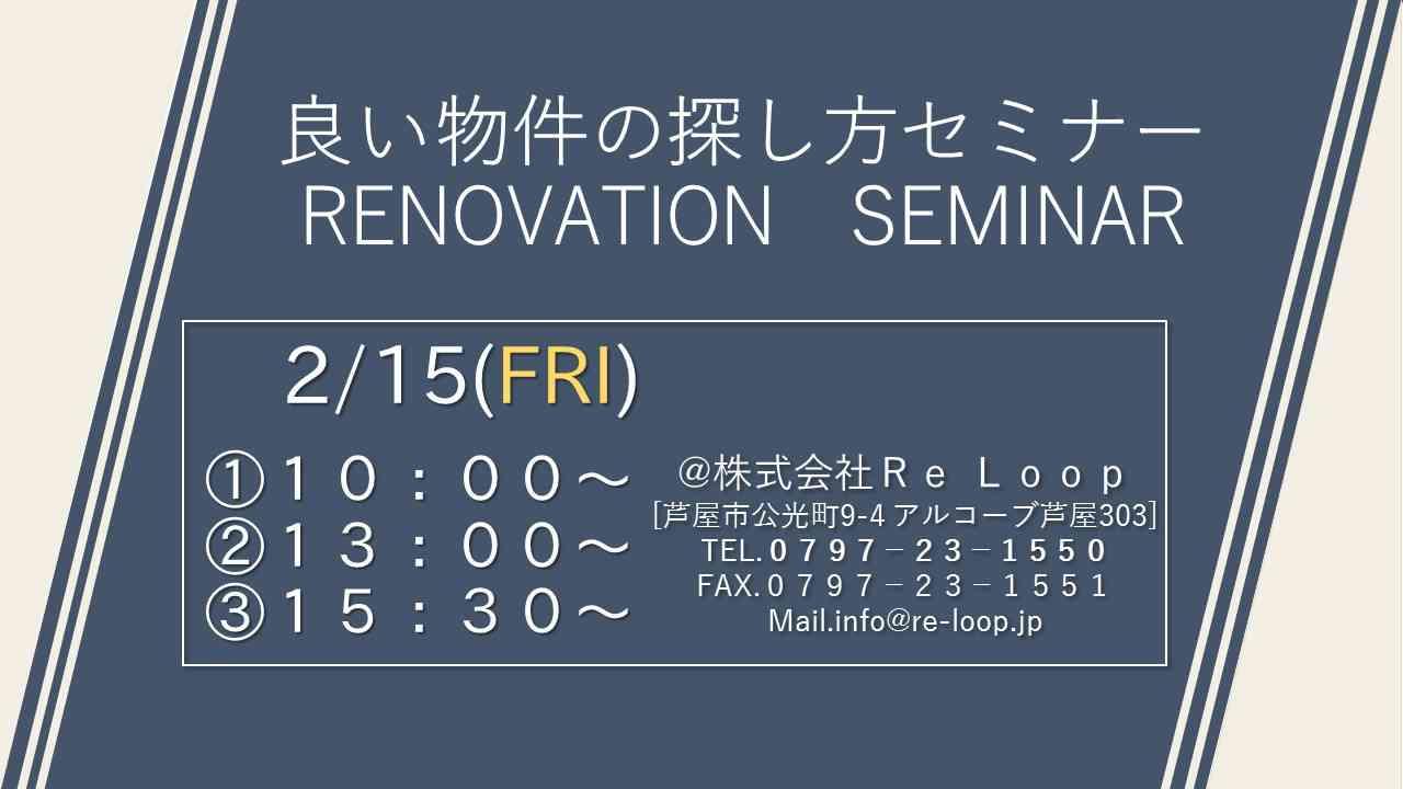 2/15神戸・芦屋・西宮【良い物件の探し方セミナー】