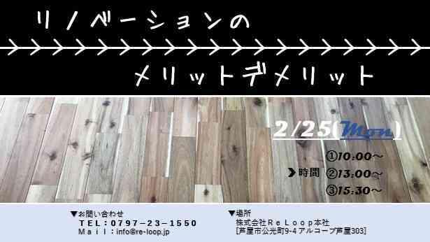 2/25神戸・芦屋・西宮【リノベーションのメリットデメリット】