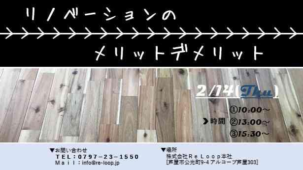 2/14神戸・芦屋・西宮【リノベーションのメリットデメリット】