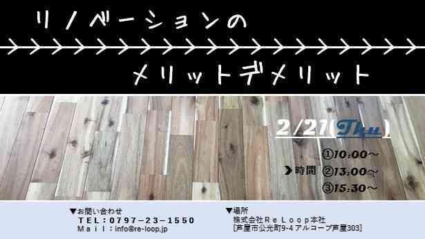 2/21神戸・芦屋・西宮【リノベーションのメリットデメリット】