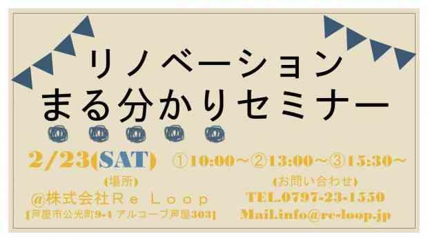 2/23神戸・芦屋・西宮【リノベーションまるわかりセミナー】