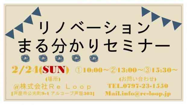 2/24神戸・芦屋・西宮【リノベーションまるわかりセミナー】
