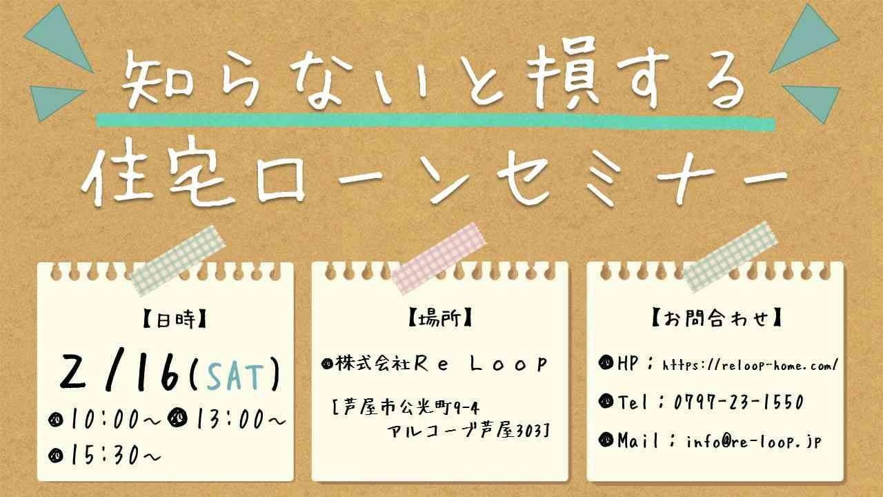 2/16神戸・芦屋・西宮【知らないと損する!?住宅ローンセミナー】