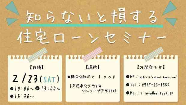 2/23神戸・芦屋・西宮【知らないと損する!?住宅ローンセミナー】
