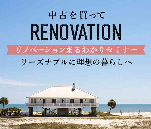 リノベーションまるわかりセミナー 【新築よりコストを抑え、注文建築のような空間が実現】