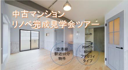 完成見学会〜地下鉄空港線 駅近10分圏内物件完成見学ツアー