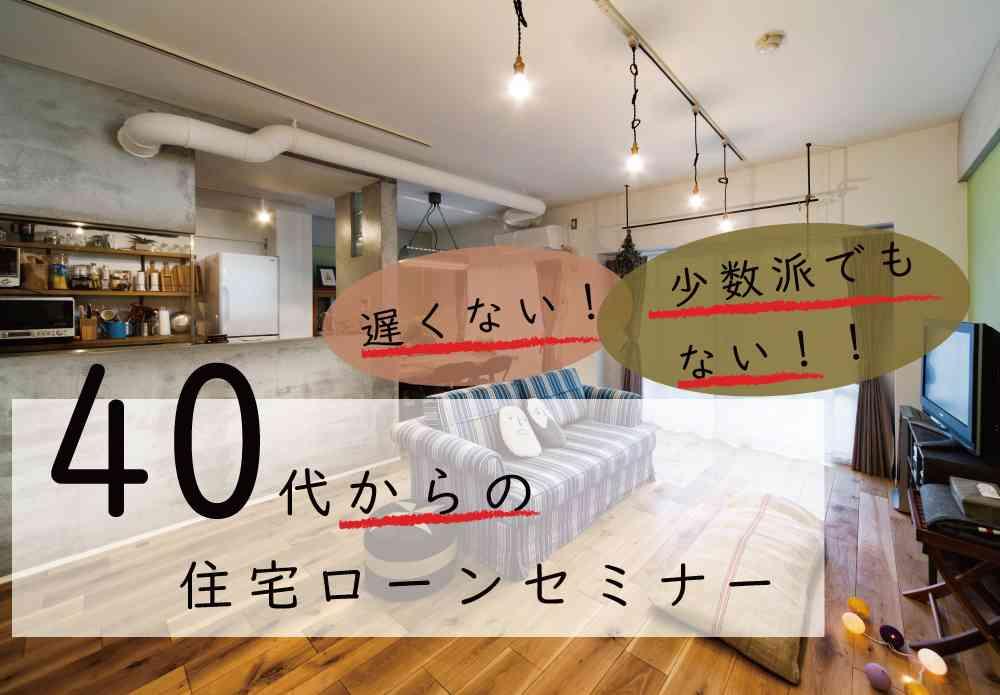 """40歳 """"からの"""" 住宅ローン相談会"""