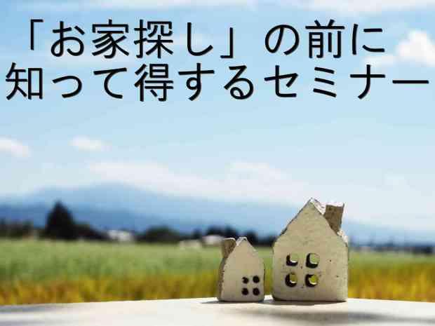 『お家探し』の前に聞いて得するセミナー