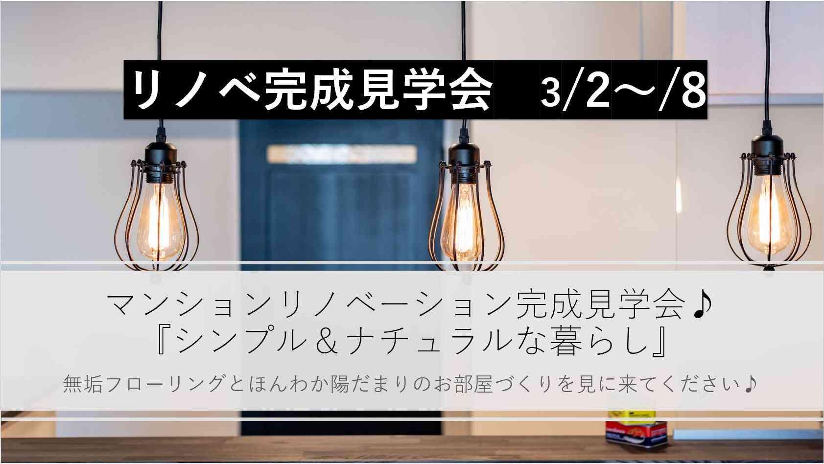 『無垢と暮らすシンプル&ナチュラルな暮らし』マンションリノベーション完成見学会①