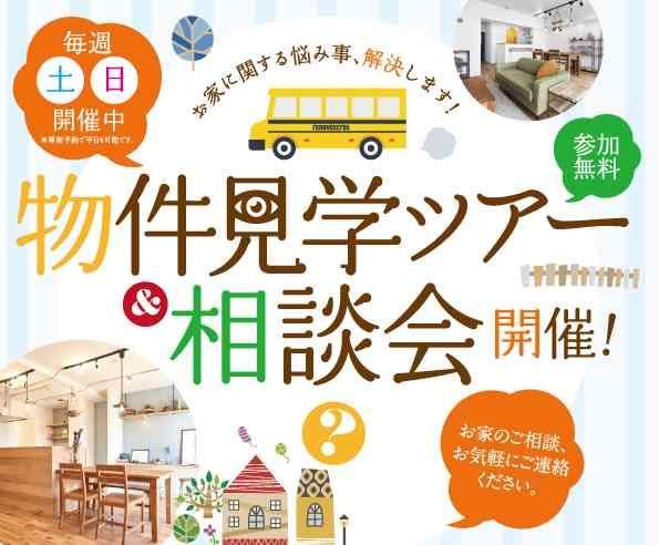 【2/23、2/24】土日開催! 物件見学ツアー&相談会