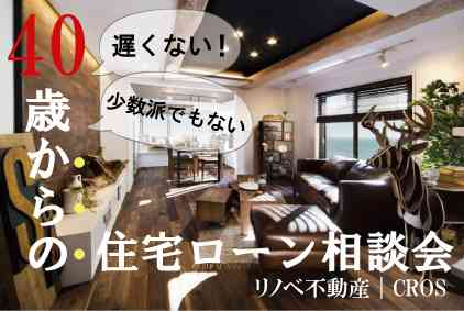 【3/17】40歳からの 住宅ローン相談会