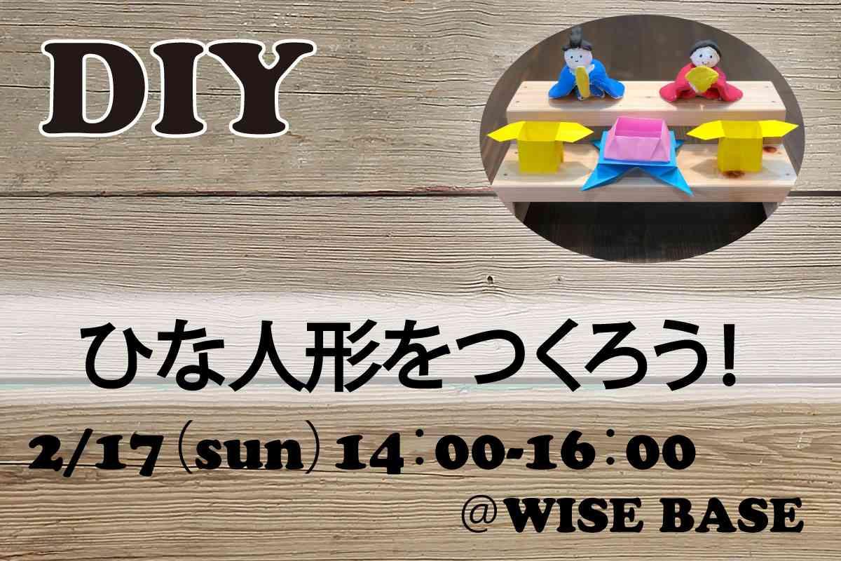 【DIY講座】ひな人形を作ろう!