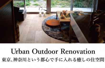 【Snow peak Urban Outdoor】リノベーション講座