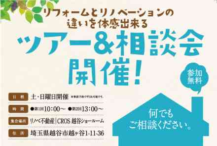 【3/9・3/10】リフォームとリノベーションの違いを体感できる!ツアー&相談会