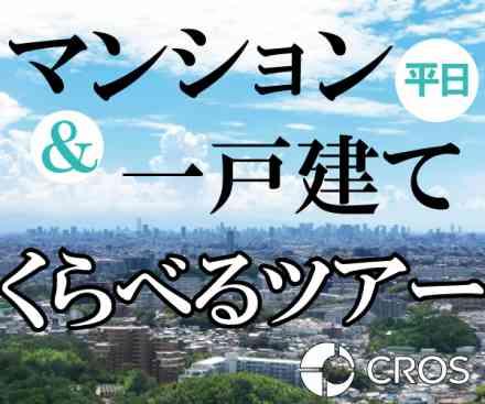 【3/4】平日開催☆マンション&一戸建てくらべるツアー