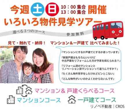 【3/9、3/10】土日開催! 物件見学ツアー&相談会