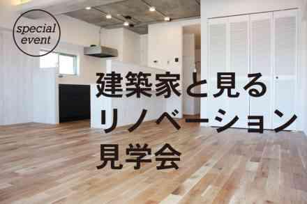 【特別イベント】建築家と見るリノベーション見学会