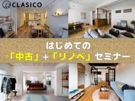 はじめての「中古購入」+「リノベ」セミナー 神戸・明石