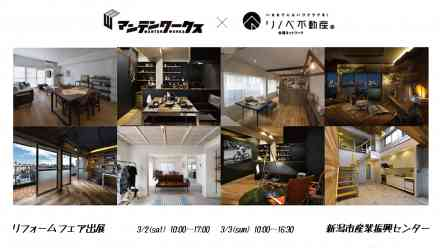 MANTEN-WORKS in 新潟日報・住まいのリフォームフェア
