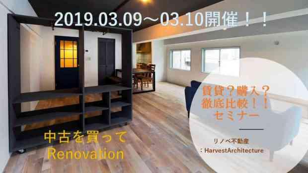 【2019.03.09~03.10開催!!】賃貸vs購入 どちらがお得?徹底比較!!
