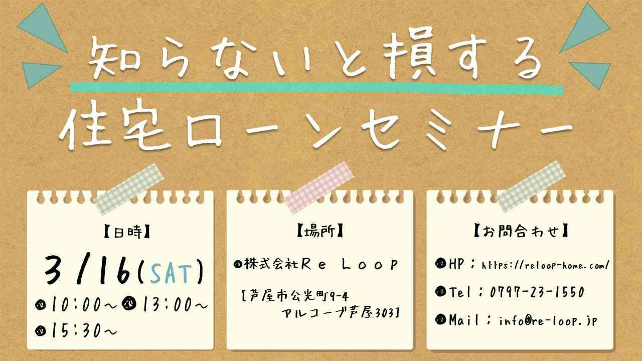 3/16神戸・芦屋・西宮【知らないと損する!?住宅ローンセミナー】