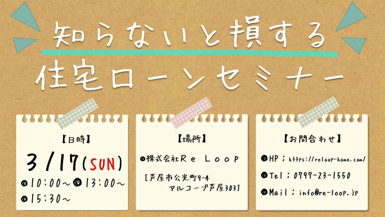 3/17神戸・芦屋・西宮【知らないと損する!?住宅ローンセミナー】