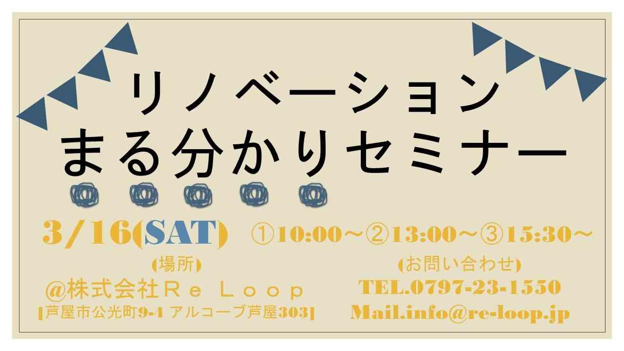 3/16神戸・芦屋・西宮【リノベーションまる分かりセミナー】